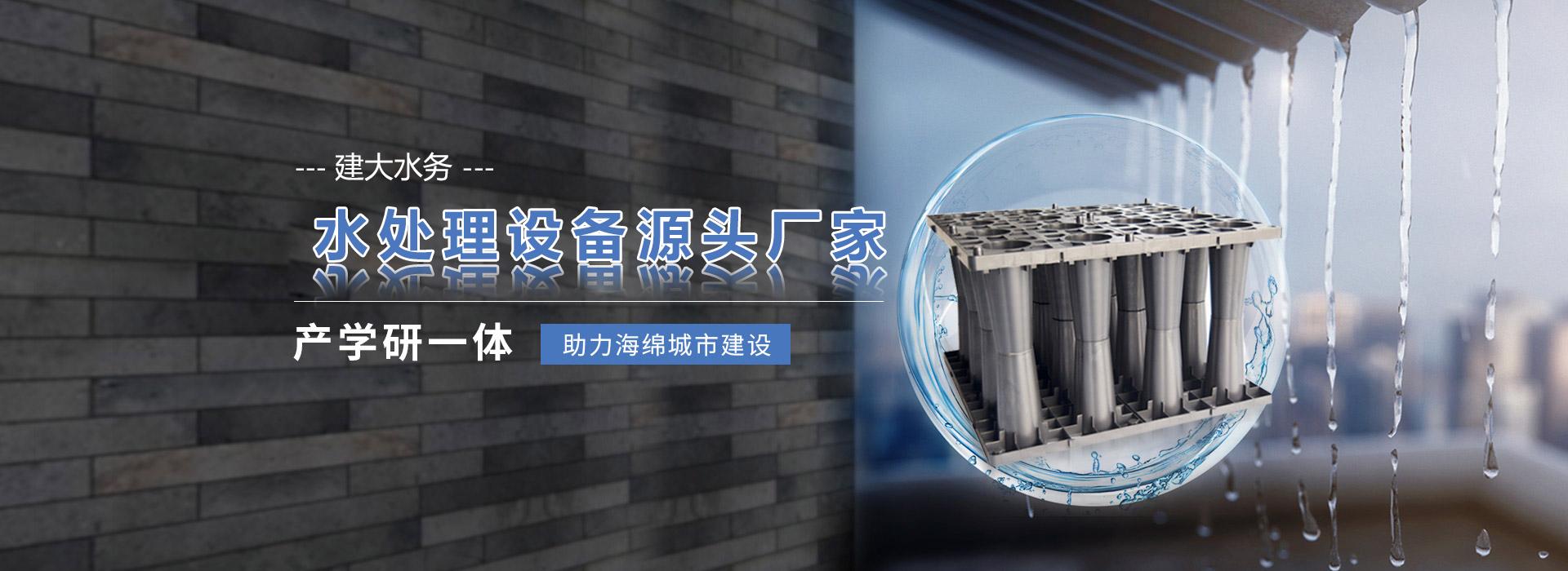 建大水务竞博电竞app收集系统源头厂家