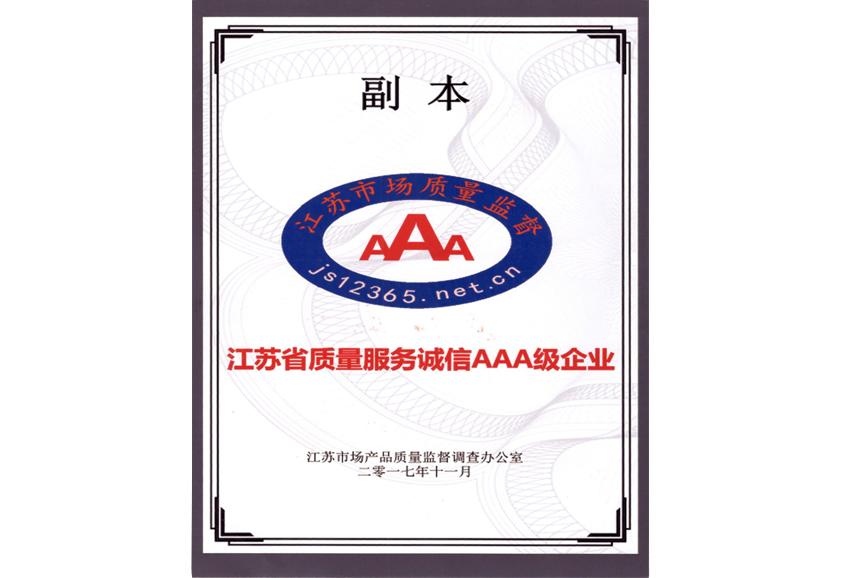 南京省质量服务诚信AAA级企业