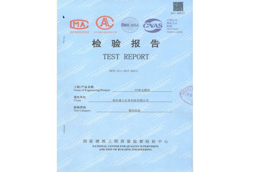 国家建筑工程质量监督检验报告