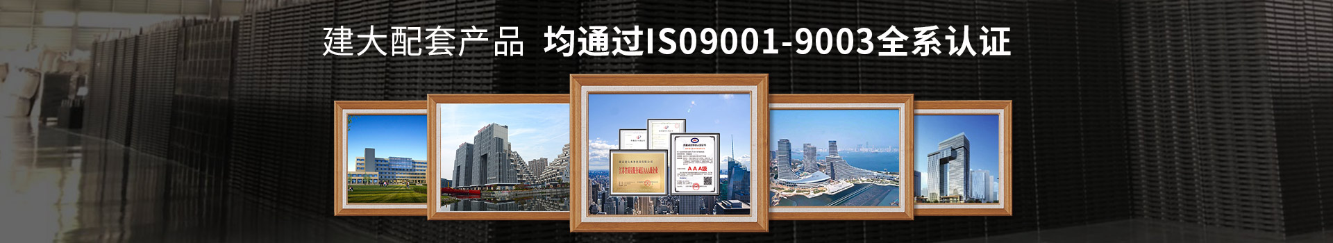 建大水务配套产品 均通过IS09001-9003全系认证