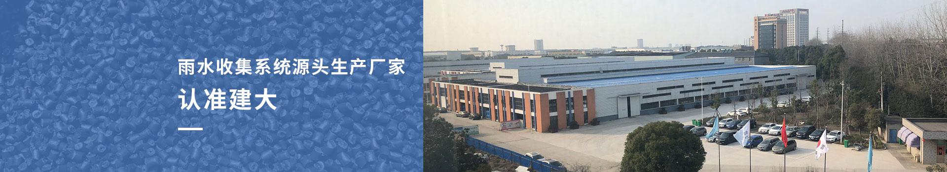 竞博电竞app收集系统源头生产厂家认准建大