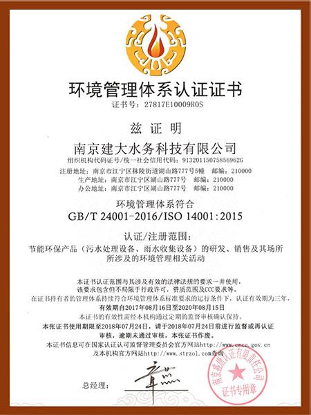 环境管理体系认证证书中文