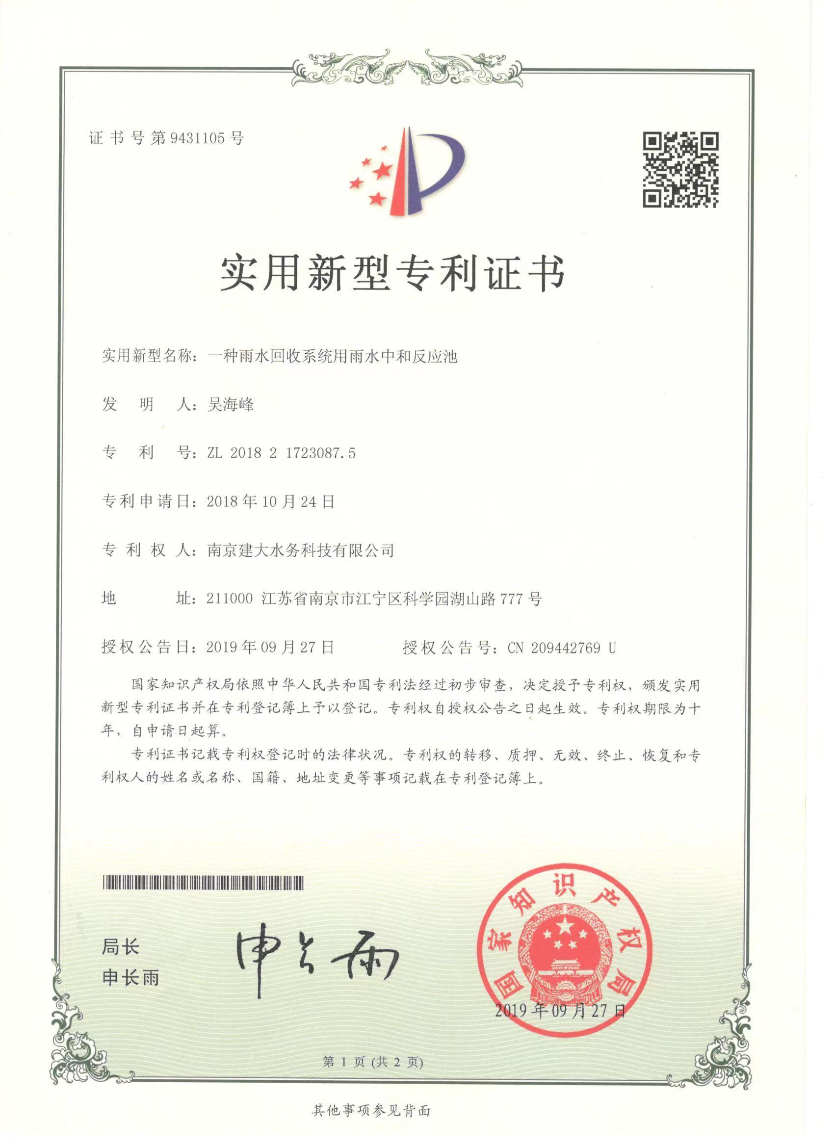 竞博电竞app模块外观设计专利证书