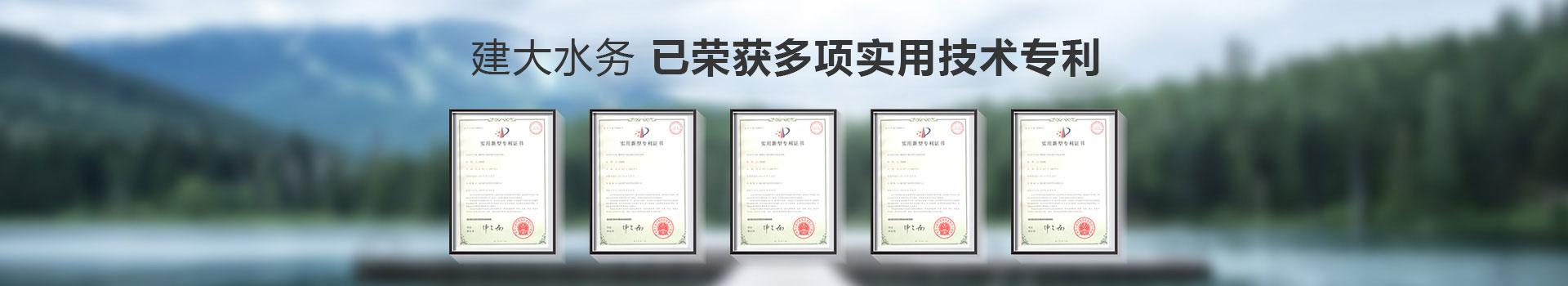 建大水务已荣获20余项实用技术专利